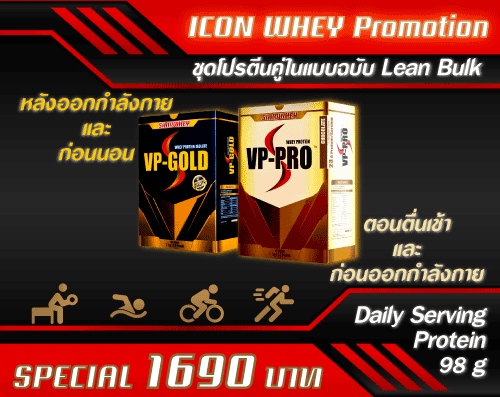 ICON WHEY ชุดคู่โปรตีน Isolate และ Concentrate